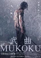 綾野剛×『私の男』監督最新作『武曲』公開へ!村上虹郎&前田敦子ら共演