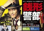 鈴木亮平「銭形警部」、ポスター完成! 豪華キャストも明らかに