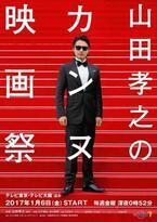 山田孝之、ボーカルとして参加!「山田孝之のカンヌ映画祭」OPはフジファブリックに決定