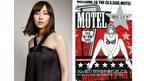 生田斗真と麻生久美子がモーテルの一室で怪しいクリームを…?旬な2人が魅惑の共演!