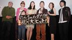 スネオへアー、小西真奈美と週末に手作り弁当デート? 『のんちゃんのり弁』初日