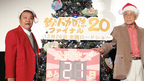 ハマちゃん&スーさんサンタ来場、感涙メッセージとボヤキ節で特集上映スタート