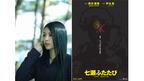 筒井康隆も太鼓判! 「七瀬ふたたび」が芦名星、サトエリ、前田愛らで初の映画化!