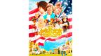 『矢島美容室』共演陣発表 山本裕典、柳原可奈子に金髪の松田聖子も!