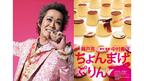 錦戸亮主演『ちょんまげぷりん』エンディングに忌野清志郎の「REMEMBER YOU」