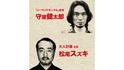 松尾スズキ×『シーサイドモーテル』監督の対談を独占配信! 田辺誠一のメッセージも