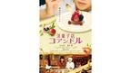 ケーキにウットリ 江口×蒼井共演作『洋菓子店コアンドル』ポスター画像解禁