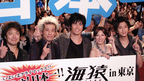 伊藤英明 二千人握手の三浦翔平を「いまのうちにつぶさないと…」