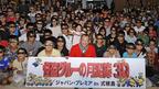 東京の南160キロ 映画館のない式根島に初の3D『怪盗グルーの月泥棒』&鶴瓶上陸