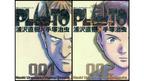 手塚治虫×浦沢直樹の人気漫画「PLUTO」が実写映画化! アトム実写で登場は…?