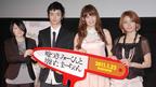 【TIFFレポート】大政絢&染谷将太が許せる「素敵な嘘」は…?