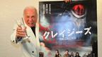 伝説の「まず〜い! もう一杯!」が20年ぶりに復活 『クレイジーズ』TVCM到着