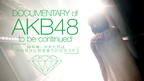 AKBの素顔をいち早くキャッチ! アメーバピグで「AKB48」映画を先行配信