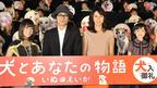 『犬とあなたの物語』主演の大森南朋はズバリ猫派…悲しい過去、掘り起こさないで!