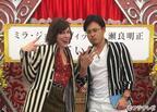 NEWS・増田、ANZEN漫才とスペシャルコラボを披露! ミラ・ジョヴォヴィッチもネタに挑戦!?