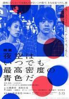 石橋静河×池松壮亮主演作『夜空はいつでも最高密度の青色だ』映像が初公開!