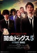 【予告編】青木玄徳&山田裕貴、壮絶な取り立てシーン解禁! 『闇金ドッグス5』
