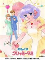『魔法の天使クリィミーマミ』初BD化決定、30周年記念メモリアルBOXは特典満載
