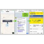 マツキヨ、LINE ビジネスコネクトを導入 - トーク送信で近くの店舗を確認も
