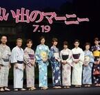 ジブリ最新作『思い出のマーニー』宮崎・高畑両氏も絶賛、新生ジブリ作品の魅力