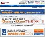 楽天生命、ガン検診費用最大10万円分のプレゼントキャンペーンを開始