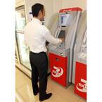 セブン銀行ATMが