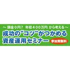 年収400万円から考える『資産運用セミナー』、千代田区で7/12開催--マイナビ