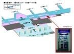 羽田空港国際線旅客ターミナルの免税エリアにみずほ銀行のATMがオープン