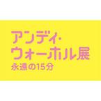東京都・六本木でアンディ・ウォーホルの大回顧展 - 国内では過去最大