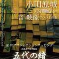 神奈川県・小田原城の天守閣でプロジェクションマッピングを上映
