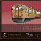 JR四国、観光列車「伊予灘ものがたり」車両展示会を実施 - 7/26に出発式も