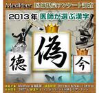 医師が選んだ2013年の漢字、2位は政治とカネ問題にちなみ「徳」、1位は?