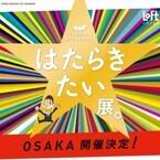 大阪府・梅田ロフトでほぼ日の「はたらきたい展。」-