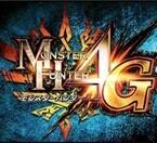 『モンスターハンター4G』発売日は10/11、新モンスターや追加ストーリーも