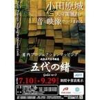 世界初! 小田原城天守閣で屋内プロジェクションマッピングを開催