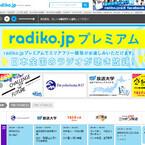 エリアフリーでラジオを聴ける「radiko.jpプレミアム」、会員数10万人を突破