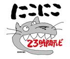 「ニコニコ23時間テレビ」第2弾企画発表、ジブリ生中継&鈴木P描き下ろしロゴも