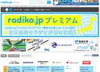 radiko.jp、プレミアム会員数10万人を達成 - 「エリア外で聴く需要大きい」