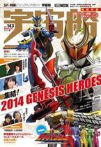 『宇宙船』最新号表紙は仮面ライダー斬月・真、新4ライダー&虚淵玄も登場
