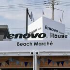 「YOGA TABLET 8」をタッチして料理をオーダー! 由比ガ浜に海の家「Lenovo House Beach Marche」がオープン
