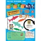 東京都・荒川知水資料館で企画展「荒川にすむ魚たち」が開催