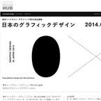東京都・六本木で「インターネット以降のグラフィックデザイン」を語る催し