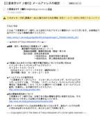 三菱東京UFJ銀行のフィッシングサイトが再び登場 - 編集部にもメール着信