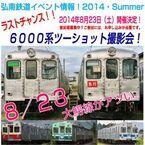 青森県・弘南鉄道、元東急6000系をツーショットで撮影するラストチャンス!