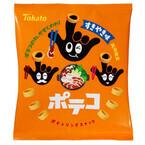 すきやき味の「ポテコ」とたらこスパゲッティ味の「なげわ」発売 - 東ハト
