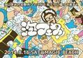 東京都江東区で、泡まみれになって楽しむ野外フェス「泡フェス」開催