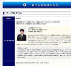 東京都千代田区でマイナビがセキュリティセミナー開催 - ヤフー/ラック講演