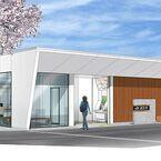 埼玉県入間市、JR八高線金子駅の木造駅舎建替え - 新駅舎は来年2月使用開始