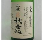 たかま酒店から山田錦100%使用の純米生原酒など限定酒2商品販売