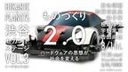 日本のものづくりを考えるトークセッション「ものづくり2.0」開催